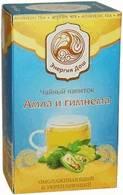 Аюрведический чай Амла и Гимнема