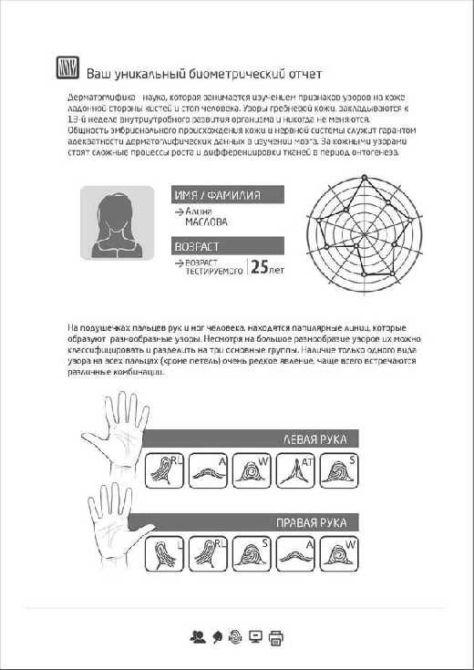 Файл biometricheskii_test.jpg