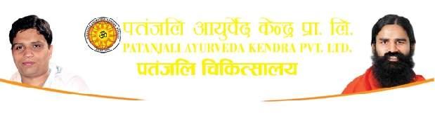 Патанджали Аюрведа Patanjali Ayurveda