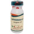 Аюрведа при простудных заболеваниях Кантхсудхарак вати (Kantsudharak vati), 10 грамм (таблетки)