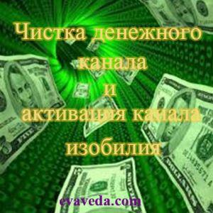 Чистка денежного канала и активация канала изобилия