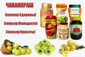 ЧАВАНПРАШ - ЭЛИКСИР ЖИЗНИ