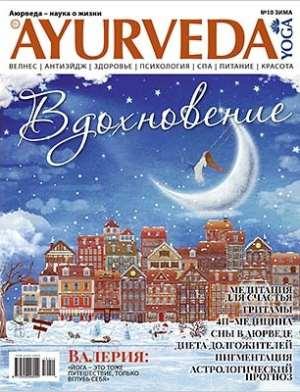Журнал аюрведа и йога 10