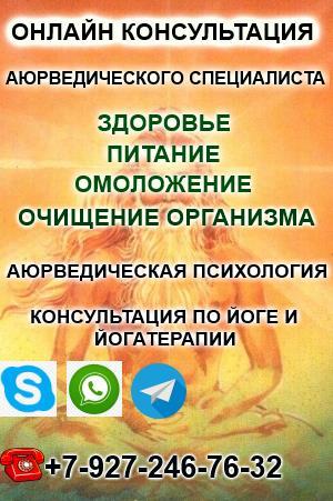 ОНЛАЙН КОНСУЛЬТАЦИЯ