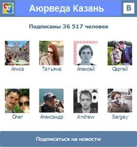 ВК Аюрведа Казань